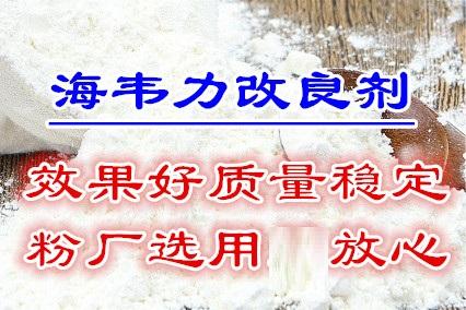 面粉改良剂的介绍